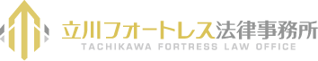 立川フォートレス法律事務所